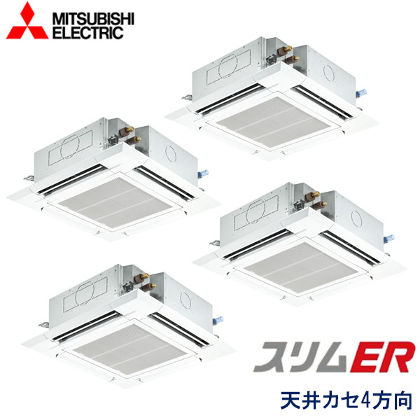 PLZD-ERMP280EZ 三菱電機 スリムER 業務用エアコン 天井カセット形4方向 ダブルツイン 10馬力 三相200V ワイヤードリモコン 標準パネル