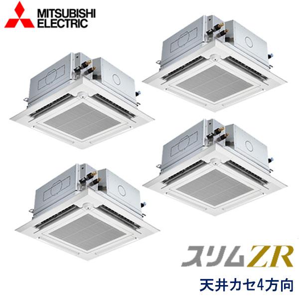 PLZD-ZRMP224EFZ 三菱電機 スリムZR 業務用エアコン 天井カセット形4方向 ダブルツイン 8馬力 三相200V ワイヤードリモコン ムーブアイセンサーパネル