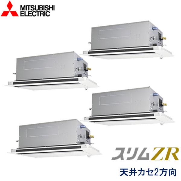 PLZD-ZRMP224LFZ 三菱電機 スリムZR 業務用エアコン 天井カセット形2方向 ダブルツイン 8馬力 三相200V ワイヤードリモコン ムーブアイセンサーパネル