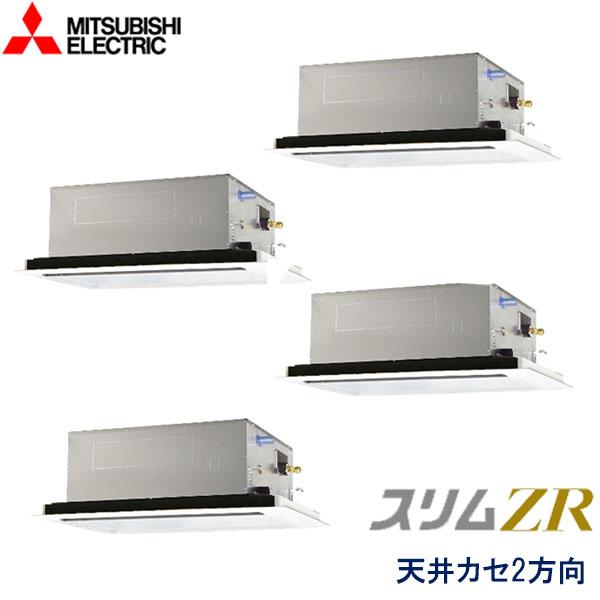 PLZD-ZRMP224LZ 三菱電機 スリムZR 業務用エアコン 天井カセット形2方向 ダブルツイン 8馬力 三相200V ワイヤードリモコン 標準パネル