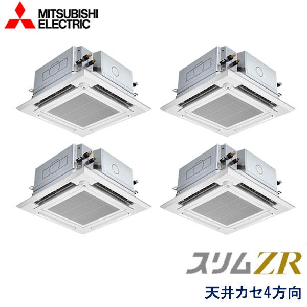 PLZD-ZRMP280EFGZ 三菱電機 スリムZR ぐるっとスマート気流 業務用エアコン 天井カセット形4方向 ダブルツイン 10馬力 三相200V ワイヤードリモコン ムーブアイセンサーパネル