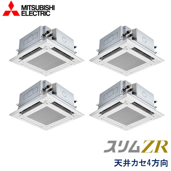 PLZD-ZRMP280ELFGZ 三菱電機 スリムZR ぐるっとスマート気流 業務用エアコン 天井カセット形4方向 ダブルツイン 10馬力 三相200V ワイヤレスリモコン ムーブアイセンサーパネル