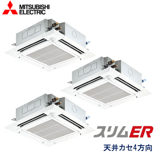 PLZT-ERMP160EEZ 三菱電機 スリムER 業務用エアコン 天井カセット形4方向 トリプル 6馬力 三相200V ワイヤードリモコン ムーブアイセンサーパネル