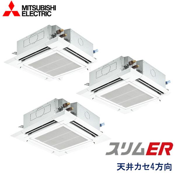 PLZT-ERMP160EZ 三菱電機 スリムER 業務用エアコン 天井カセット形4方向 トリプル 6馬力 三相200V ワイヤードリモコン 標準パネル