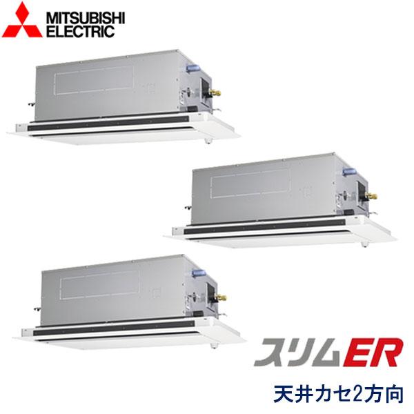 PLZT-ERMP160LEZ 三菱電機 スリムER 業務用エアコン 天井カセット形2方向 トリプル 6馬力 三相200V ワイヤードリモコン ムーブアイセンサーパネル