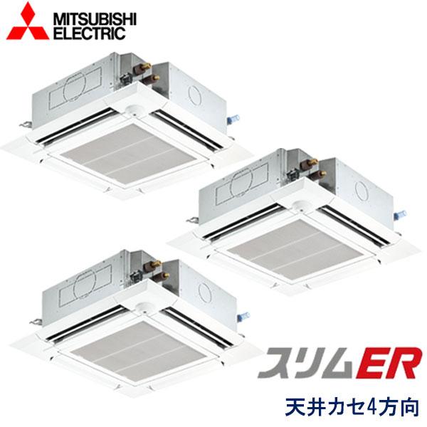 PLZT-ERMP224EEZ 三菱電機 スリムER 業務用エアコン 天井カセット形4方向 トリプル 8馬力 三相200V ワイヤードリモコン ムーブアイセンサーパネル