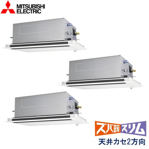 PLZT-HRMP160LFZ 三菱電機 ズバ暖スリム寒冷地仕様 業務用エアコン 天井カセット形2方向 トリプル 6馬力 三相200V ワイヤードリモコン ムーブアイセンサーパネル