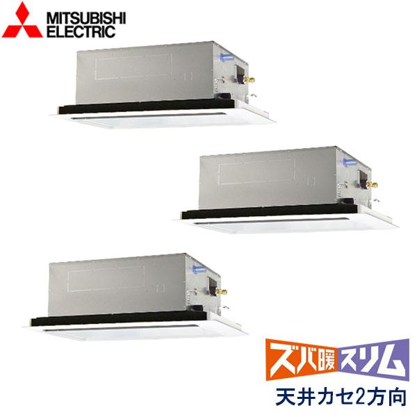 PLZT-HRMP160LZ 三菱電機 ズバ暖スリム寒冷地仕様 業務用エアコン 天井カセット形2方向 トリプル 6馬力 三相200V ワイヤードリモコン 標準パネル