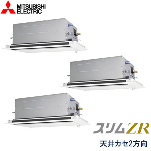PLZT-ZRMP160LFZ 三菱電機 スリムZR 業務用エアコン 天井カセット形2方向 トリプル 6馬力 三相200V ワイヤードリモコン ムーブアイセンサーパネル