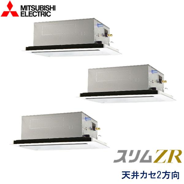 PLZT-ZRMP160LZ 三菱電機 スリムZR 業務用エアコン 天井カセット形2方向 トリプル 6馬力 三相200V ワイヤードリモコン 標準パネル