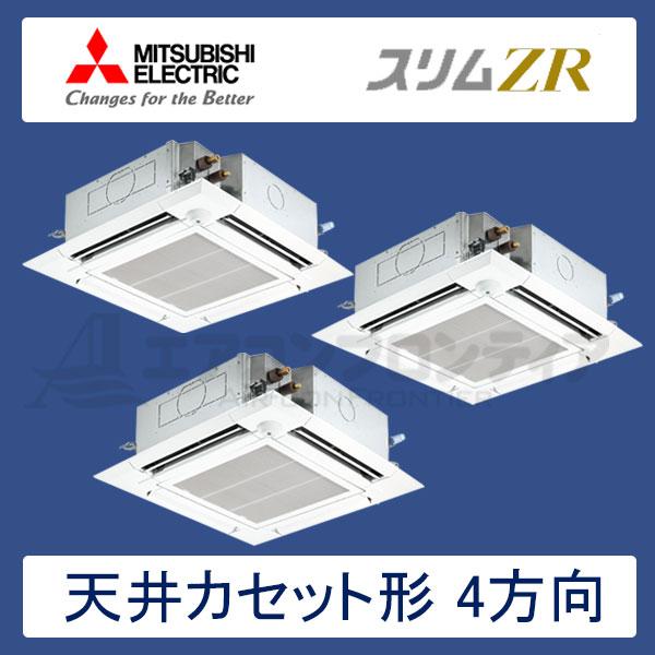 PLZT-ZRP224ELFR 三菱電機 スリムZR 業務用エアコン 天井カセット形4方向 トリプル 8馬力 三相200V ワイヤレスリモコン ムーブアイセンサーパネル