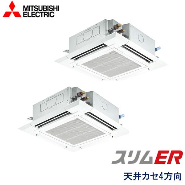 PLZX-ERMP112EV 三菱電機 スリムER 業務用エアコン 天井カセット形4方向 ツイン 4馬力 三相200V ワイヤードリモコン 標準パネル