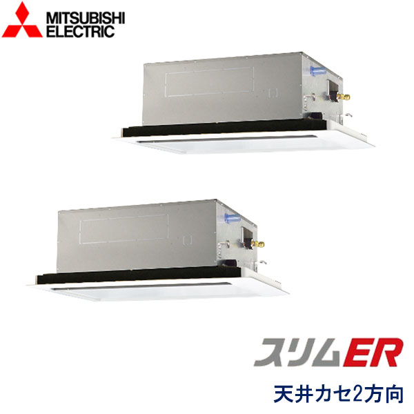 PLZX-ERMP112LZ 三菱電機 スリムER 業務用エアコン 天井カセット形2方向 ツイン 4馬力 三相200V ワイヤードリモコン 標準パネル