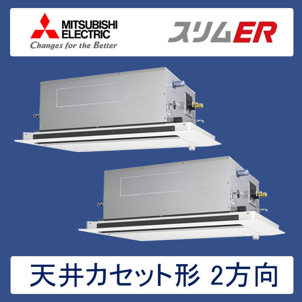 PLZX-ERMP140LER 三菱電機 スリムER 業務用エアコン 天井カセット形2方向 ツイン 5馬力 三相200V ワイヤードリモコン ムーブアイセンサーパネル