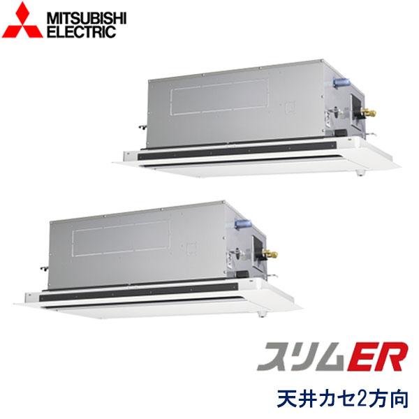 PLZX-ERMP140LEZ 三菱電機 スリムER 業務用エアコン 天井カセット形2方向 ツイン 5馬力 三相200V ワイヤードリモコン ムーブアイセンサーパネル