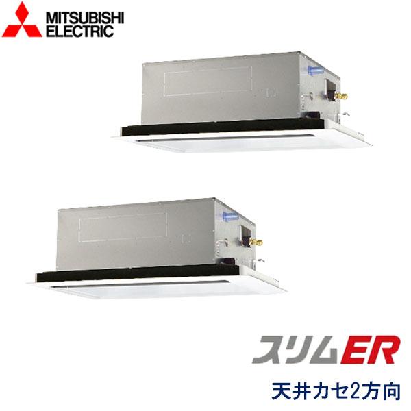PLZX-ERMP140LY 三菱電機 スリムER 業務用エアコン 天井カセット形2方向 ツイン 5馬力 三相200V ワイヤードリモコン 標準パネル