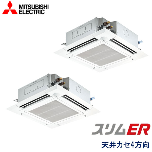 PLZX-ERMP224ELEZ 三菱電機 スリムER 業務用エアコン 天井カセット形4方向 ツイン 8馬力 三相200V ワイヤレスリモコン ムーブアイセンサーパネル