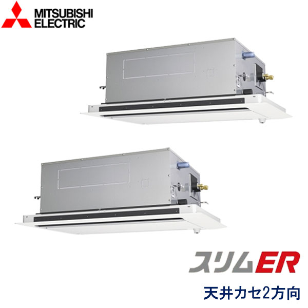 PLZX-ERMP280LEZ 三菱電機 スリムER 業務用エアコン 天井カセット形2方向 ツイン 10馬力 三相200V ワイヤードリモコン ムーブアイセンサーパネル