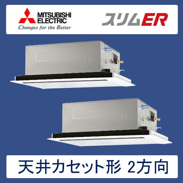 PLZX-ERMP80LR 三菱電機 スリムER 業務用エアコン 天井カセット形2方向 ツイン 3馬力 三相200V ワイヤードリモコン 標準パネル