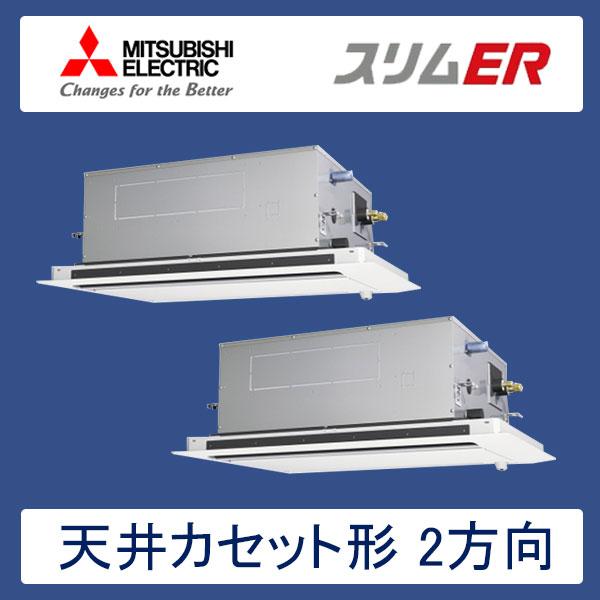 PLZX-ERMP80SLER 三菱電機 スリムER 業務用エアコン 天井カセット形2方向 ツイン 3馬力 単相200V ワイヤードリモコン ムーブアイセンサーパネル