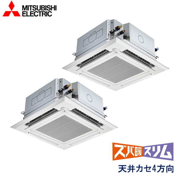 PLZX-HRMP112EFZ 三菱電機 ズバ暖スリム寒冷地仕様 業務用エアコン 天井カセット形4方向 ツイン 4馬力 三相200V ワイヤードリモコン ムーブアイセンサーパネル
