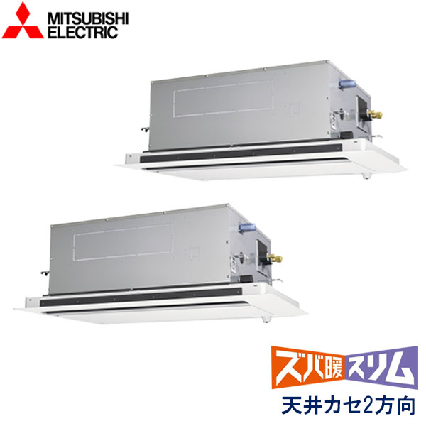 PLZX-HRMP112LFZ 三菱電機 ズバ暖スリム寒冷地仕様 業務用エアコン 天井カセット形2方向 ツイン 4馬力 三相200V ワイヤードリモコン ムーブアイセンサーパネル
