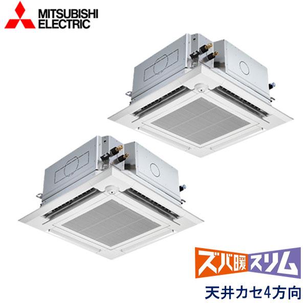 PLZX-HRMP140EFGZ 三菱電機 ズバ暖スリム寒冷地仕様 業務用エアコン 天井カセット形4方向 ツイン 5馬力 三相200V ワイヤードリモコン ムーブアイセンサーパネル 左右ルーバーユニット