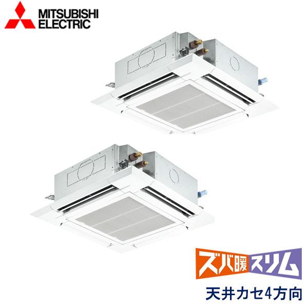 PLZX-HRMP140EZ 三菱電機 ズバ暖スリム寒冷地仕様 業務用エアコン 天井カセット形4方向 ツイン 5馬力 三相200V ワイヤードリモコン 標準パネル