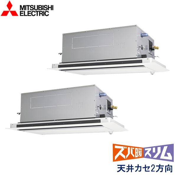 PLZX-HRMP140LFV 三菱電機 ズバ暖スリム寒冷地仕様 業務用エアコン 天井カセット形2方向 ツイン 5馬力 三相200V ワイヤードリモコン ムーブアイセンサーパネル