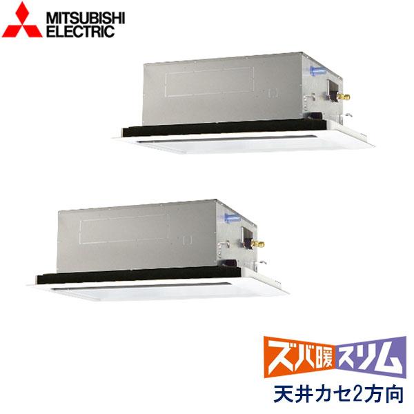 PLZX-HRMP80LV 三菱電機 ズバ暖スリム寒冷地仕様 業務用エアコン 天井カセット形2方向 ツイン 3馬力 三相200V ワイヤードリモコン 標準パネル