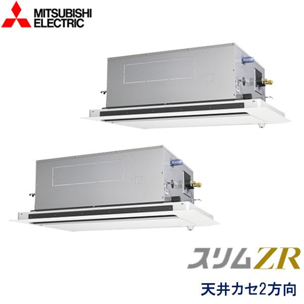 PLZX-ZRMP112LFZ 三菱電機 スリムZR 業務用エアコン 天井カセット形2方向 ツイン 4馬力 三相200V ワイヤードリモコン ムーブアイセンサーパネル