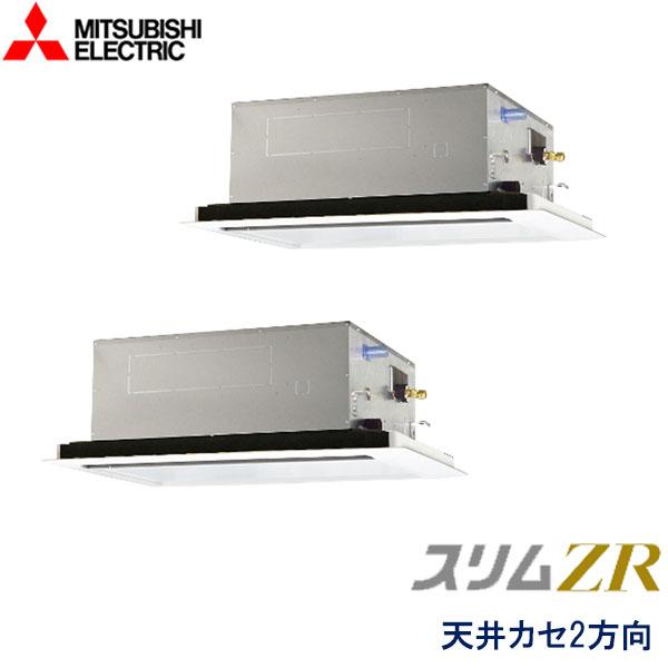 PLZX-ZRMP140LZ 三菱電機 スリムZR 業務用エアコン 天井カセット形2方向 ツイン 5馬力 三相200V ワイヤードリモコン 標準パネル