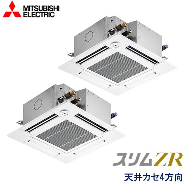 PLZX-ZRMP80GFZ 三菱電機 スリムZR 業務用エアコン 天井カセット形4方向 コンパクトタイプ ツイン 3馬力 三相200V ワイヤードリモコン ムーブアイセンサーパネル