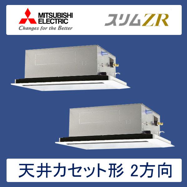 PLZX-ZRP280LFR 三菱電機 スリムZR 業務用エアコン 天井カセット形2方向 ツイン 10馬力 三相200V ワイヤードリモコン ムーブアイセンサーパネル