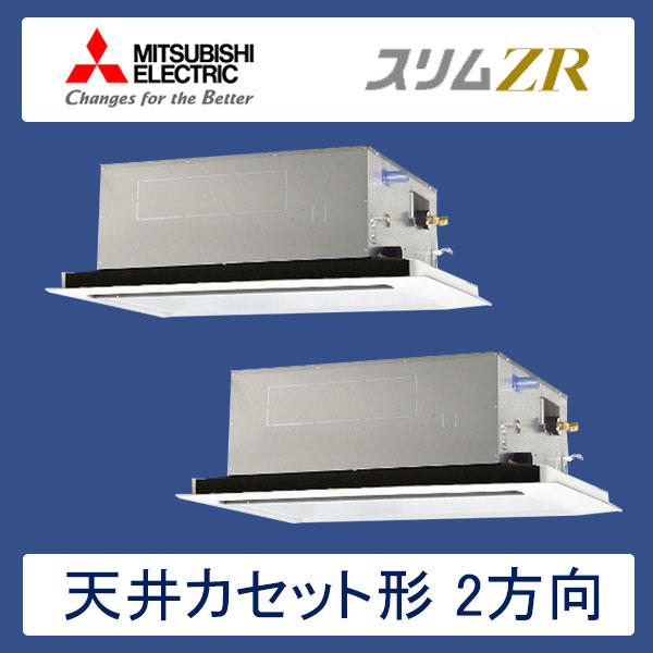 PLZX-ZRP280LR 三菱電機 スリムZR 業務用エアコン 天井カセット形2方向 ツイン 10馬力 三相200V ワイヤードリモコン 標準パネル