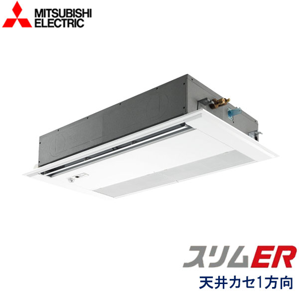 PMZ-ERMP50FEZ 三菱電機 スリムER 業務用エアコン 天井カセット形1方向 シングル 2馬力 三相200V ワイヤードリモコン ムーブアイセンサーパネル