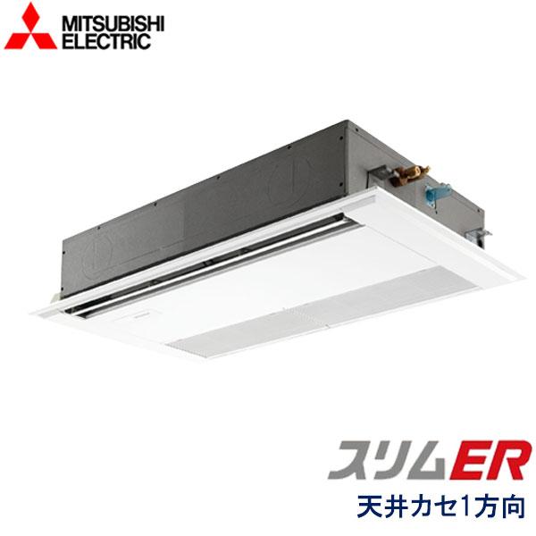 PMZ-ERMP63FZ 三菱電機 スリムER 業務用エアコン 天井カセット形1方向 シングル 2.5馬力 三相200V ワイヤードリモコン 標準パネル