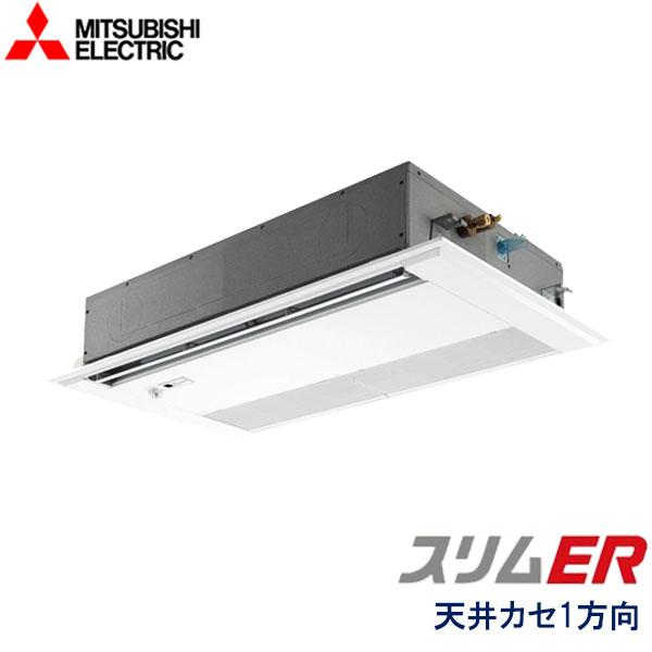 PMZ-ERMP80FEZ 三菱電機 スリムER 業務用エアコン 天井カセット形1方向 シングル 3馬力 三相200V ワイヤードリモコン ムーブアイセンサーパネル