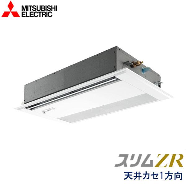 PMZ-ZRMP40FFZ 三菱電機 スリムZR 業務用エアコン 天井カセット形1方向 シングル 1.5馬力 三相200V ワイヤードリモコン ムーブアイセンサーパネル