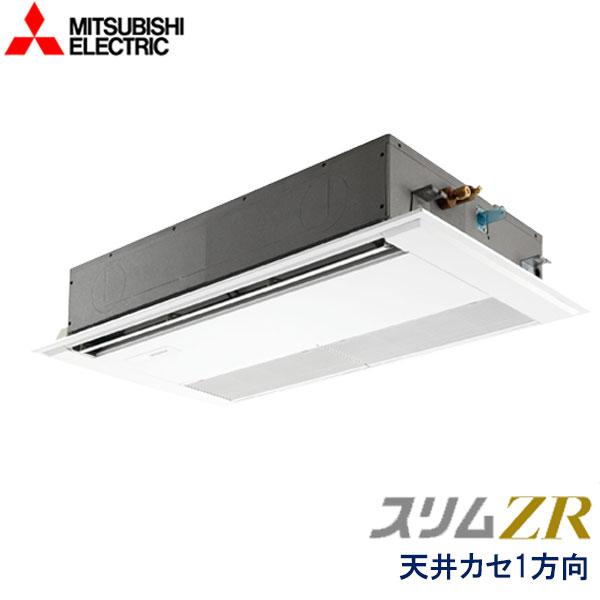 PMZ-ZRMP40SFZ 三菱電機 スリムZR 業務用エアコン 天井カセット形1方向 シングル 1.5馬力 単相200V ワイヤードリモコン 標準パネル