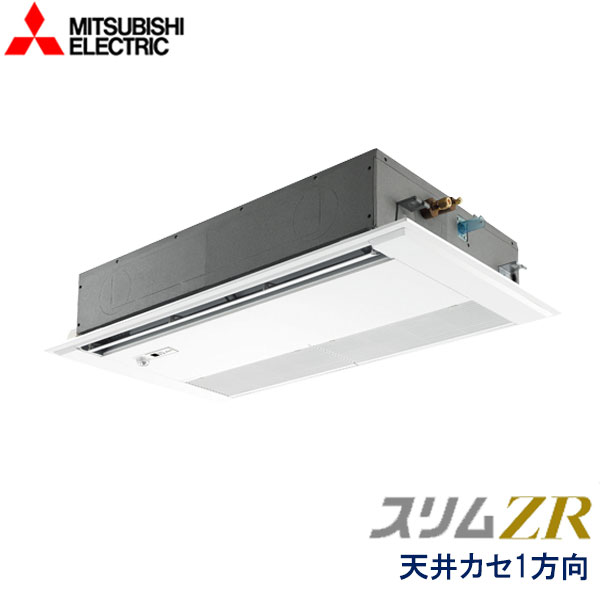 PMZ-ZRMP50FFZ 三菱電機 スリムZR 業務用エアコン 天井カセット形1方向 シングル 2馬力 三相200V ワイヤードリモコン ムーブアイセンサーパネル