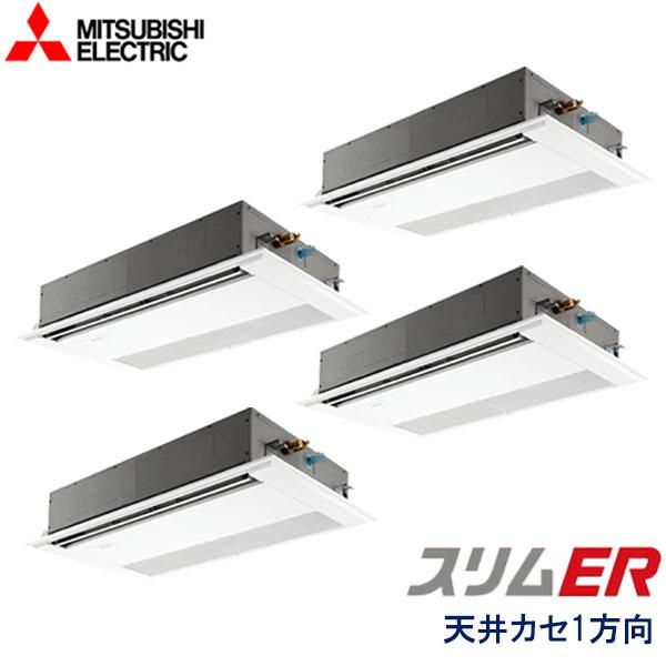 PMZD-ERMP280FZ 三菱電機 スリムER 業務用エアコン 天井カセット形1方向 ダブルツイン 10馬力 三相200V ワイヤードリモコン 標準パネル