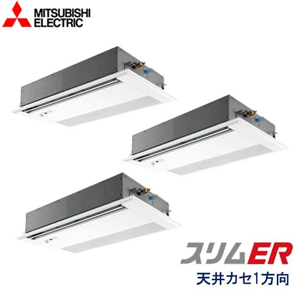 PMZT-ERMP160FEV 三菱電機 スリムER 業務用エアコン 天井カセット形1方向 トリプル 6馬力 三相200V ワイヤードリモコン ムーブアイセンサーパネル