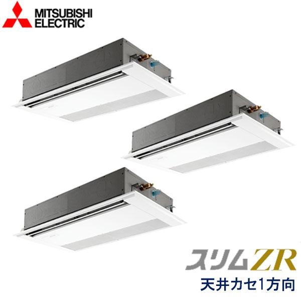 PMZT-ZRP224FV 三菱電機 スリムZR 業務用エアコン 天井カセット形1方向 トリプル 8馬力 三相200V ワイヤードリモコン 標準パネル