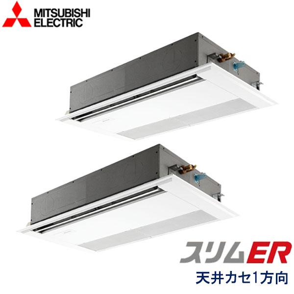 PMZX-ERMP140FZ 三菱電機 スリムER 業務用エアコン 天井カセット形1方向 ツイン 5馬力 三相200V ワイヤードリモコン 標準パネル