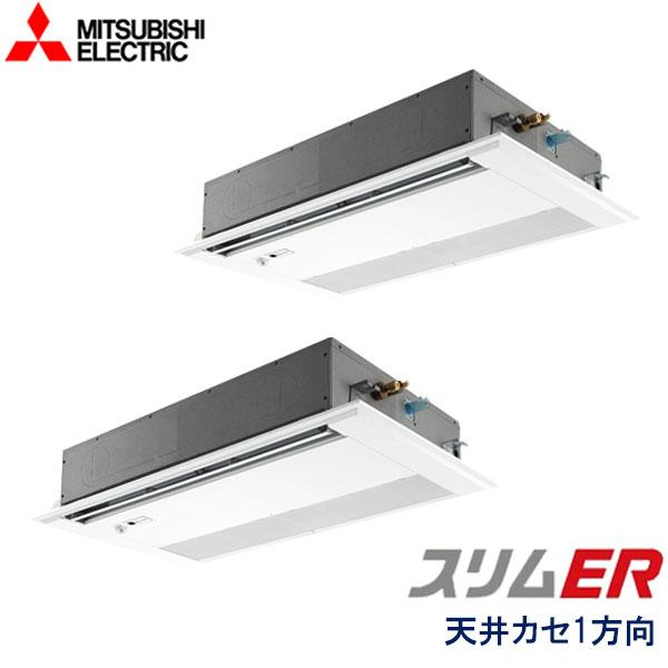 PMZX-ERMP80FEZ 三菱電機 スリムER 業務用エアコン 天井カセット形1方向 ツイン 3馬力 三相200V ワイヤードリモコン ムーブアイセンサーパネル