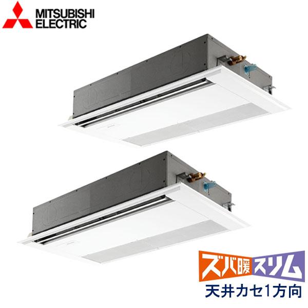 PMZX-HRMP112FZ 三菱電機 ズバ暖スリム寒冷地仕様 業務用エアコン 天井カセット形1方向 ツイン 4馬力 三相200V ワイヤードリモコン 標準パネル