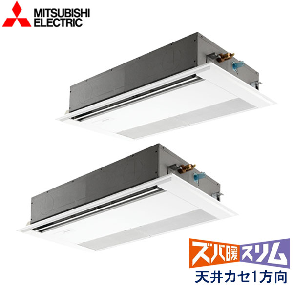 PMZX-HRMP160FZ 三菱電機 ズバ暖スリム寒冷地仕様 業務用エアコン 天井カセット形1方向 ツイン 6馬力 三相200V ワイヤードリモコン 標準パネル