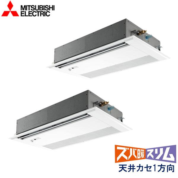 PMZX-HRMP80FFZ 三菱電機 ズバ暖スリム寒冷地仕様 業務用エアコン 天井カセット形1方向 ツイン 3馬力 三相200V ワイヤードリモコン ムーブアイセンサーパネル
