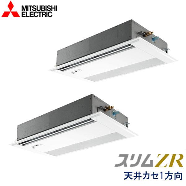 PMZX-ZRMP80SFFZ 三菱電機 スリムZR 業務用エアコン 天井カセット形1方向 ツイン 3馬力 単相200V ワイヤードリモコン ムーブアイセンサーパネル